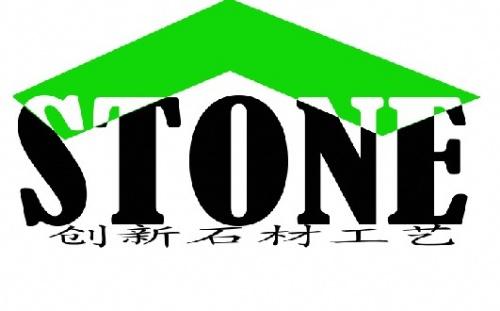 广州市创新人造石加工厂