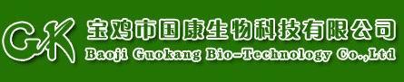 宝鸡市国康生物科技有限公司