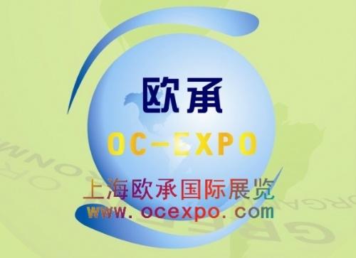 上海欧承展览有限公司
