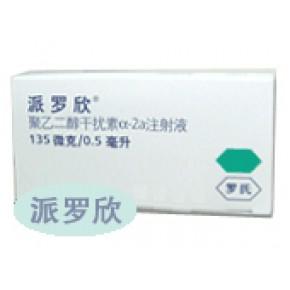 全国销售瑞士派罗欣聚乙二醇干扰素α-2a1562287706