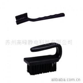 防静电刷子 牙刷型防静电刷