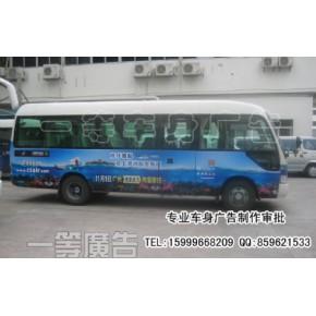 深圳车身广告,东莞车身广告,梅州车身广告,广州自用车广告审批,惠州车体广告制作