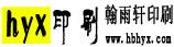 石家庄翰雨轩广告设计中心