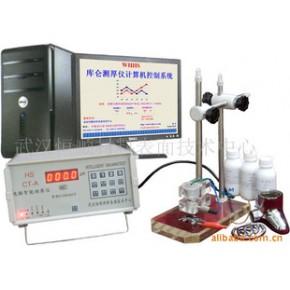 导电层测厚仪 镀层测厚仪