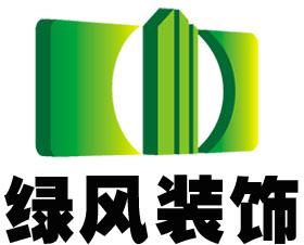 郑州绿风装饰工程有限公司