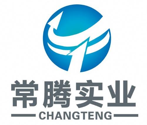 上海常腾实业有限公司