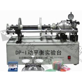 DP-I 动平衡实验台