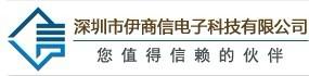 深圳伊商信电子有限公司