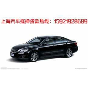 上海银行汽车抵押贷款,上海静安区汽车抵押贷款,上海静安车辆抵