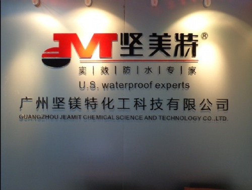 广州坚镁特化工科技有限公司