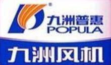 广东佛山九洲普惠风机有限公司