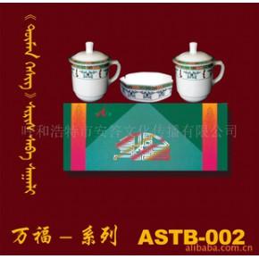 蒙古特色工艺礼品瓷器 工艺器皿