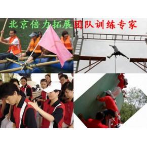 北京拓展训练鹰雁团队训练营