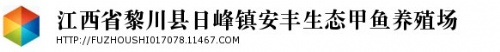 江西省黎川县日峰镇安丰生态甲鱼养殖场