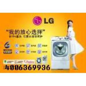 LG售后)关爱〖官方╱网站〗(上海LG洗衣机维修中心)4006369936