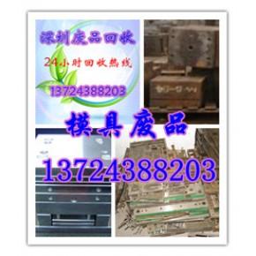 深圳模具钢材回收
