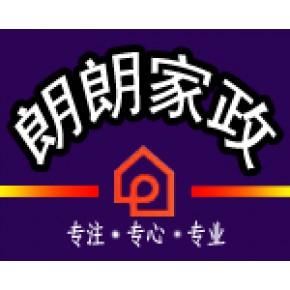 上海好的家政公司