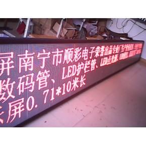 南宁LED显示屏厂家,南宁门头滚动字幕LED显示屏,南宁LE