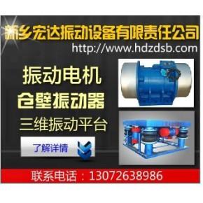 三维震实台(混凝土振动平台) 消失模铸造震实台-- 新乡宏达振动电机