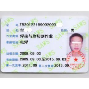 上海松江区叉车培训,学费1200,电工电焊考证审证