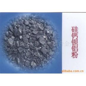 硅钙钡铝粉 铁合金 安阳