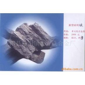 新型硅钙块 新型硅钙块 安阳