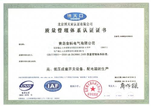SA8000认证     社会责任认证     ISO26000认证
