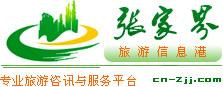 湖南湘中旅国际旅行社