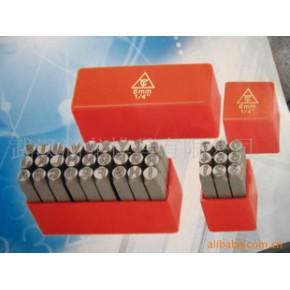 进口英文数字钢字码 模具