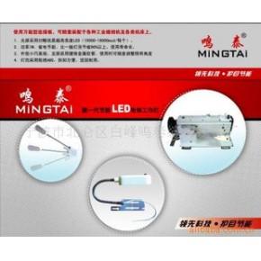 LED工业缝纫机节能灯 LED节能灯