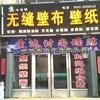 东营开发区圣达壁纸店