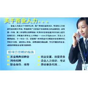 广州市百业人才市场