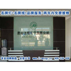 水晶字背景墙  品牌 丰韬广告