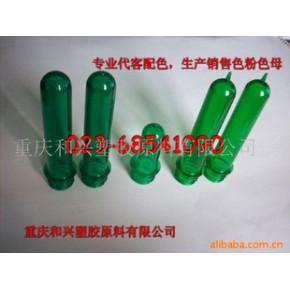 绿色环保饮料包装瓶(雪碧)绿色色母