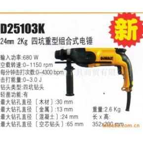 得伟重型四坑组合式电锤电动工具 D25103K