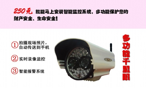安防监控摄像器出售