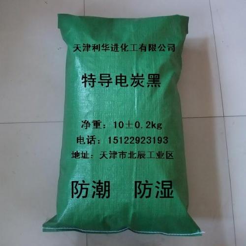 长期供应特导电炭黑