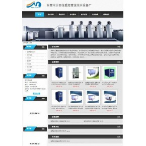 东莞低价营销型网站建设+SEO优化推广只需4880元年