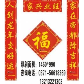 三门峡市春联印刷三门峡市春联印刷厂广告春联加工定做尽在金诺