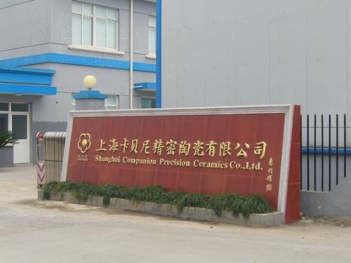 上海卡贝尼精密陶瓷有限公司