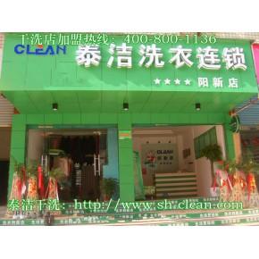 干洗店设备多少钱|泰洁干洗加盟还提供专业干洗设备