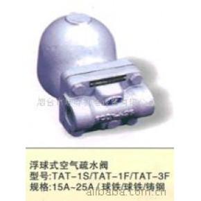 浮球式空气疏水阀 浮球式