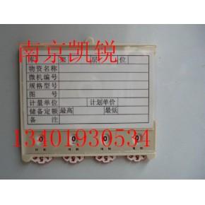 物资标牌、磁性材料卡、磁性库位卡、磁性标牌