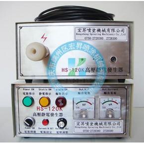 高压静电发生器  (型号:HS-120)