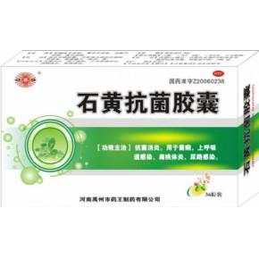 石黄抗菌胶囊招商供应刘陕西盘龙医药一部