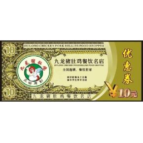 福州优惠券印刷 商场宣传单制作 福州广告单设计