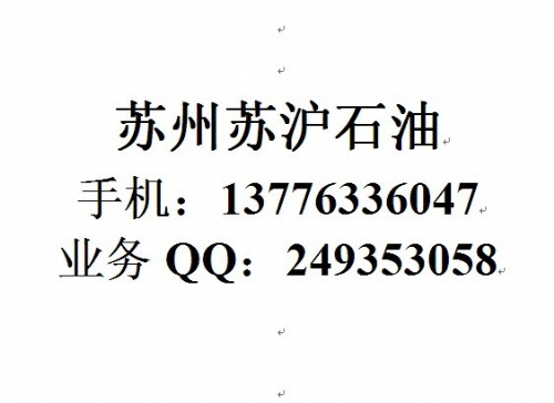 苏州苏沪石油化工有限公司
