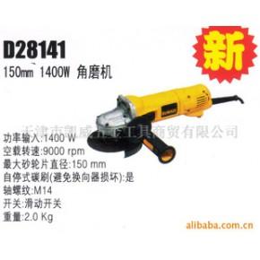 得伟角磨机 电动工具 D28141