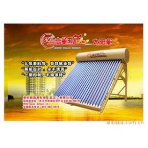 湖北知名品牌豪华家用型光电两用太阳能热水器/武汉