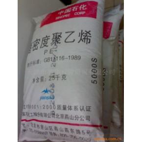 高密度聚乙烯-5000S